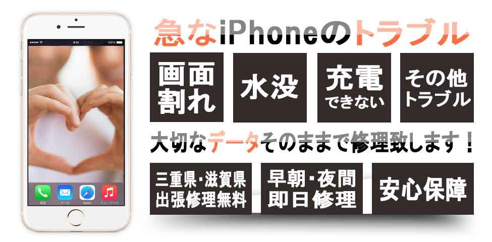 三重県・滋賀県でのiPhone修理_Header_image_002