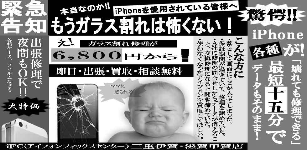 アイフォン修理はお任せ下さい。