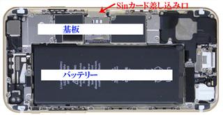 iPhone6_inner