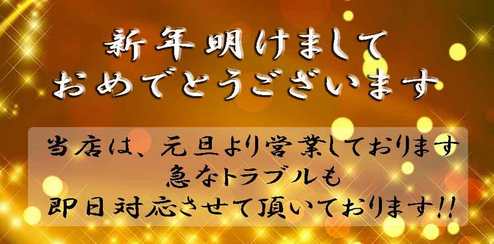 アイフォンフィックスセンター三重伊賀・滋賀甲賀店_新年のご案内