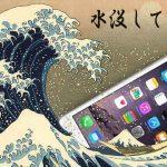 iPhone6_水没復旧_名張市