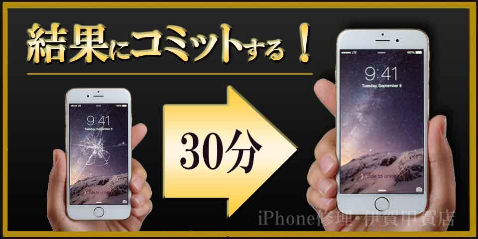 iPhone6のガラス割れ修理