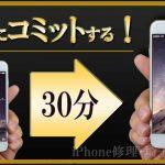 埼玉県本庄市上里町でのiPhone6修理は、結果をコミットする!