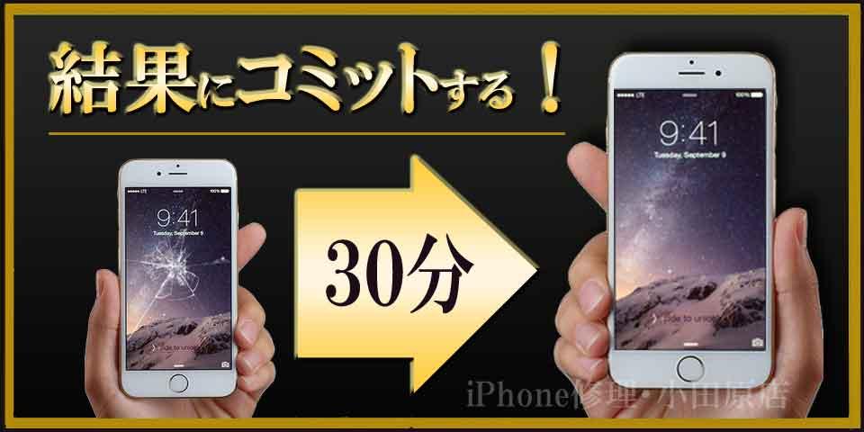 小田原でのiPhone修理は結果をコミットする!