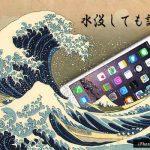 iPhoneの修理報告_水没復旧_三重県鈴鹿市