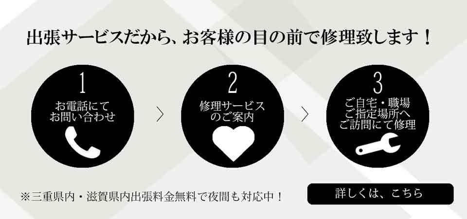 三重県・滋賀県でのiPhone修理は、出張修理で即日解決