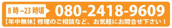 08024189609