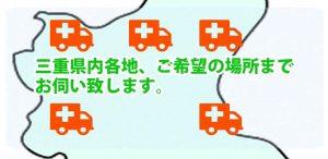 滋賀県内各地に出張修理に行きます