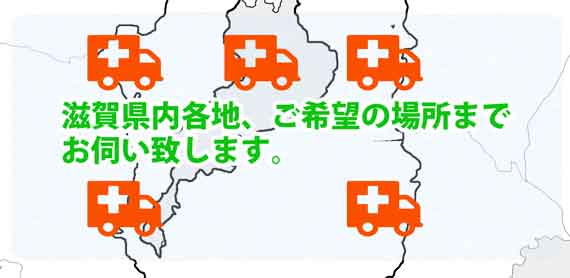 滋賀県内各地へ、東近江市、甲賀市、湖南市、竜王町、日野町、水口町など出張修理で即日対応中