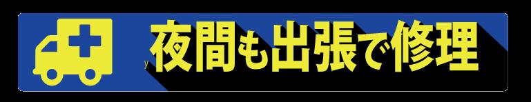 三重県・滋賀県でのiPhoneの出張修理は夜間も対応致します。