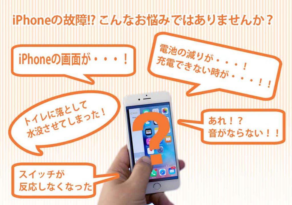 iPhone-repair_lp_1512_001_1140-800