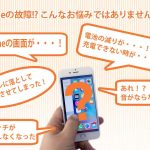 湖南市三雲でのiPhone7の故障修理は即日完了!
