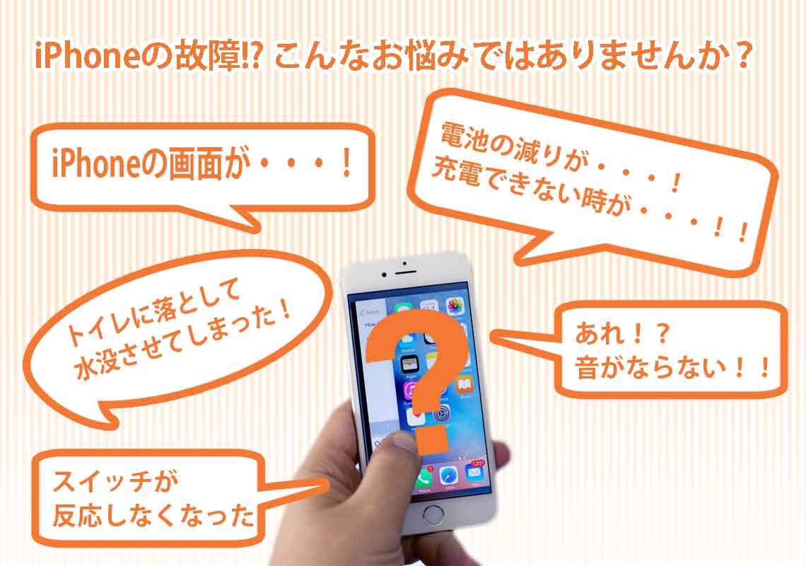 三重県、滋賀県でのiPhoneの故障・ガラス割れ・水没はお任せ下さい。