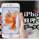 iPhone6sの故障修理