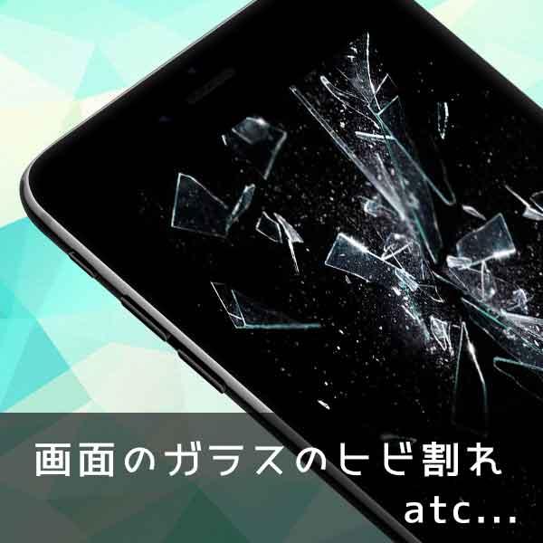 iphoneのガラス割れ、ディスプレイの故障