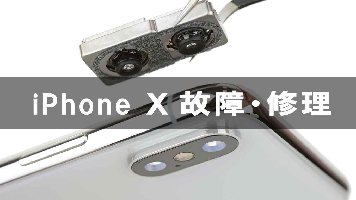 iPhone x、アイフォン10の画面割れ修理は格安で即日修理致します。