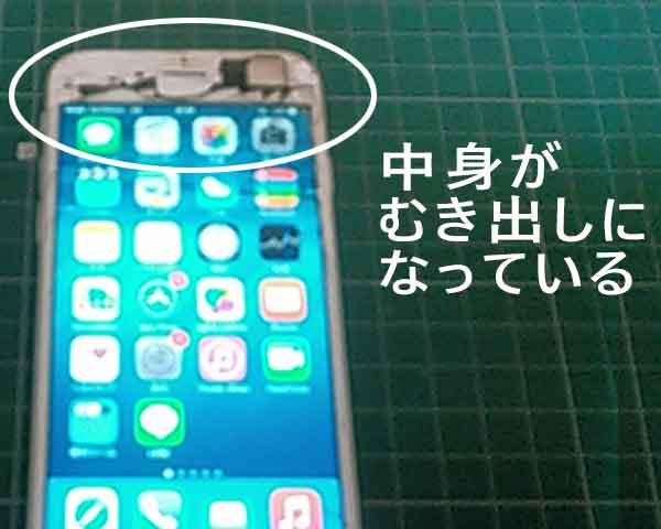 iPhoneの中がむき出しになっている。