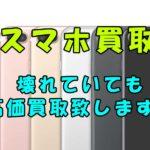 伊賀市内でのiPhone11 Proの買取は即日対応致します。