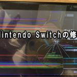 Nintendo Switch「スイッチ」の液晶画面が割れてしまった故障の修理を即日でしたい!