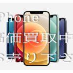 iPhone12 mini, iPhone12 Pro 高く買取致します。伊賀市・甲賀市・鈴鹿市で