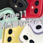 iPhone11, iPhone11Pro の高価買取中!画面割れ品・支払い中でも大丈夫です。伊賀市・甲賀市・鈴鹿市各地で!